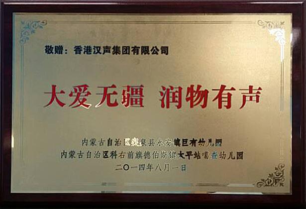 """捐助內蒙古貧困幼兒園,並獲授予""""大愛無疆,潤物有聲""""的榮譽"""