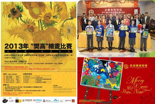 2013年举办的梵古博物馆绘画比赛, 由香港学生获得冠军