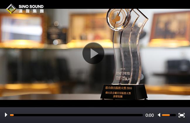 都市杰出服务大奖颁奖典礼