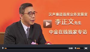 福州海峡金融高峰论坛2